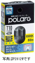 POLARG LED 80LmシリーズT10