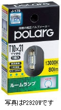 POLARG LED 80Lmシリーズ