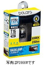 バックランプ用LED