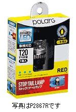 テール&ストップランプ用LED