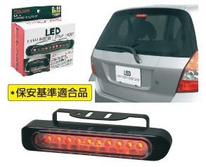 ポラーグ LEDハイマウントストップランプ