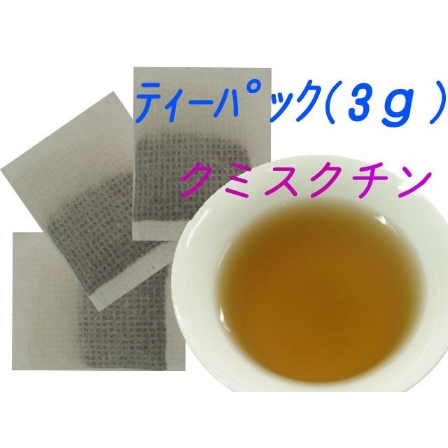 【お得用健康茶】 クミスクチンティーパック(3gx100包)★在庫僅かで終売!★