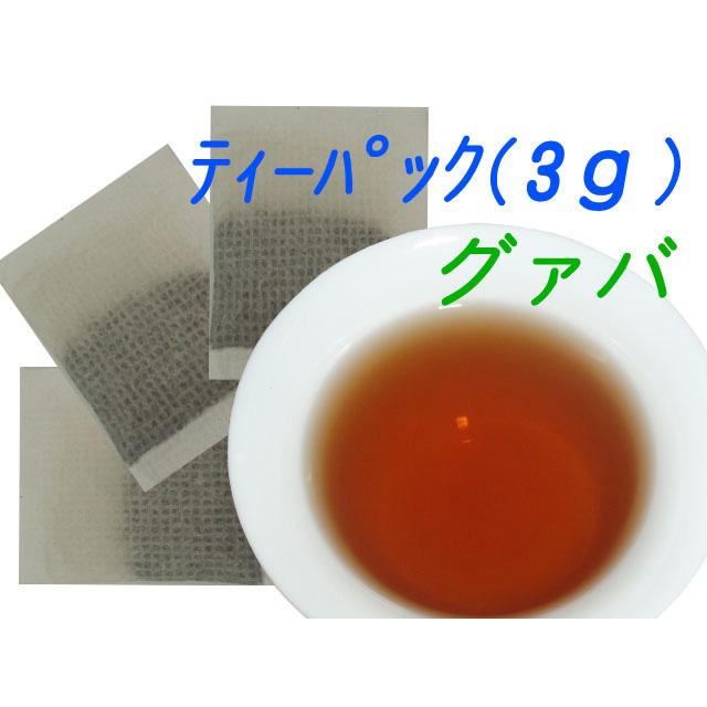 【お得用健康茶】 グァバティーパック 3gx100包