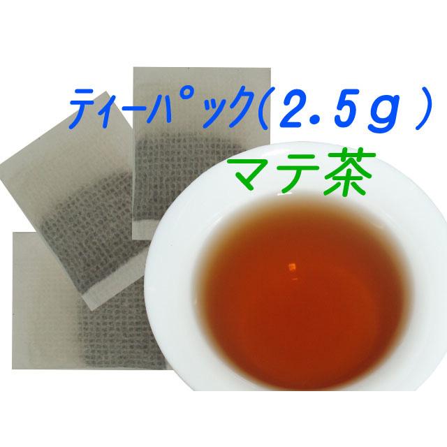 【お得用健康茶】 マテ茶ティーパック 250g(2.5gx100包)