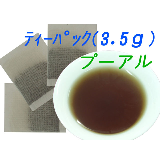 【お得用健康茶】 プーアルティーパック(3.5gx100包)