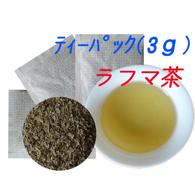 【お得用健康茶】 ラフマティーパック 300g(3gx100包)