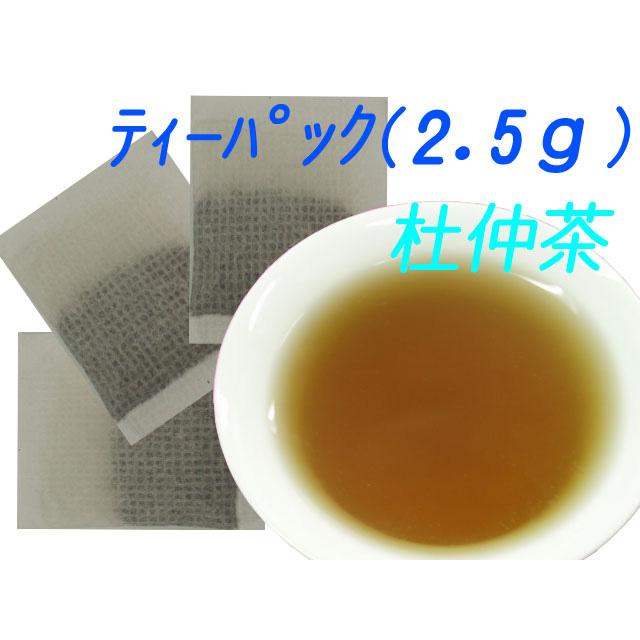 【お得用健康茶】 杜仲茶ティーパック(2.5gx100包)