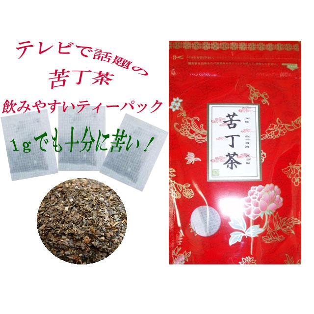 苦丁茶 ティーパック (1gx20包)