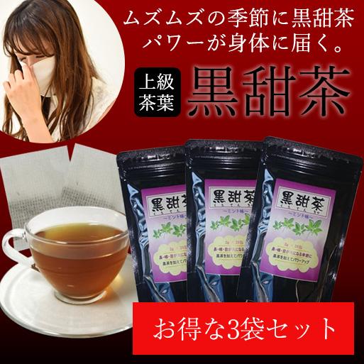 黒甜茶ティーパック 3袋(2gx25包入)