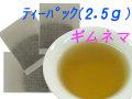 【お得用健康茶】 ギムネマティーパック(2.5gx100包)
