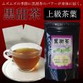 黒甜茶ティーパック 1袋(2gx25包入)