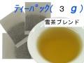 【お得用健康茶】 雪茶ブレンド 300g(3g×100包)★在庫僅かで終売!★
