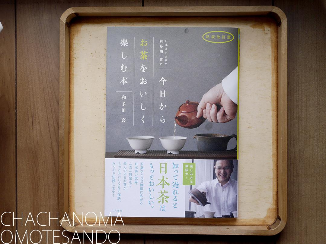 【新装改訂版】 日本茶ソムリエ和多田喜の今日からお茶をおいしく楽しむ本