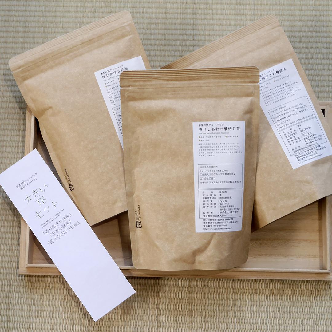 【ティーバッグセット】 20袋入り3種