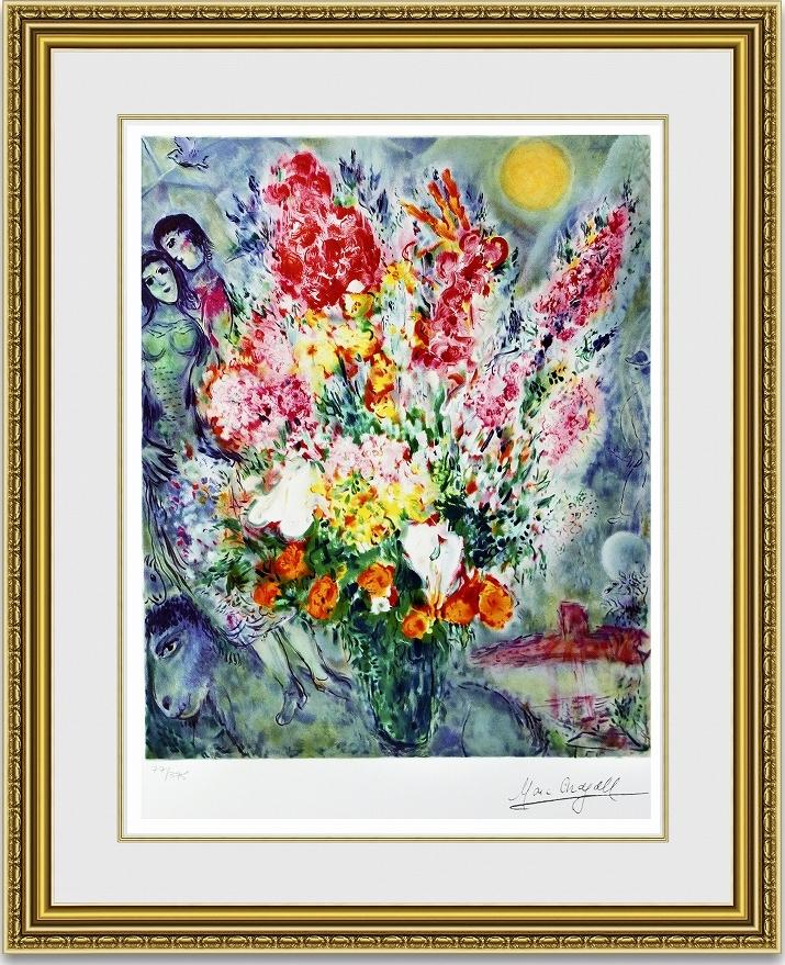 シャガール 「天に捧げる花束」 額縁付き