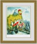 シャガール 「黄色い花束と鶏」 額縁付き