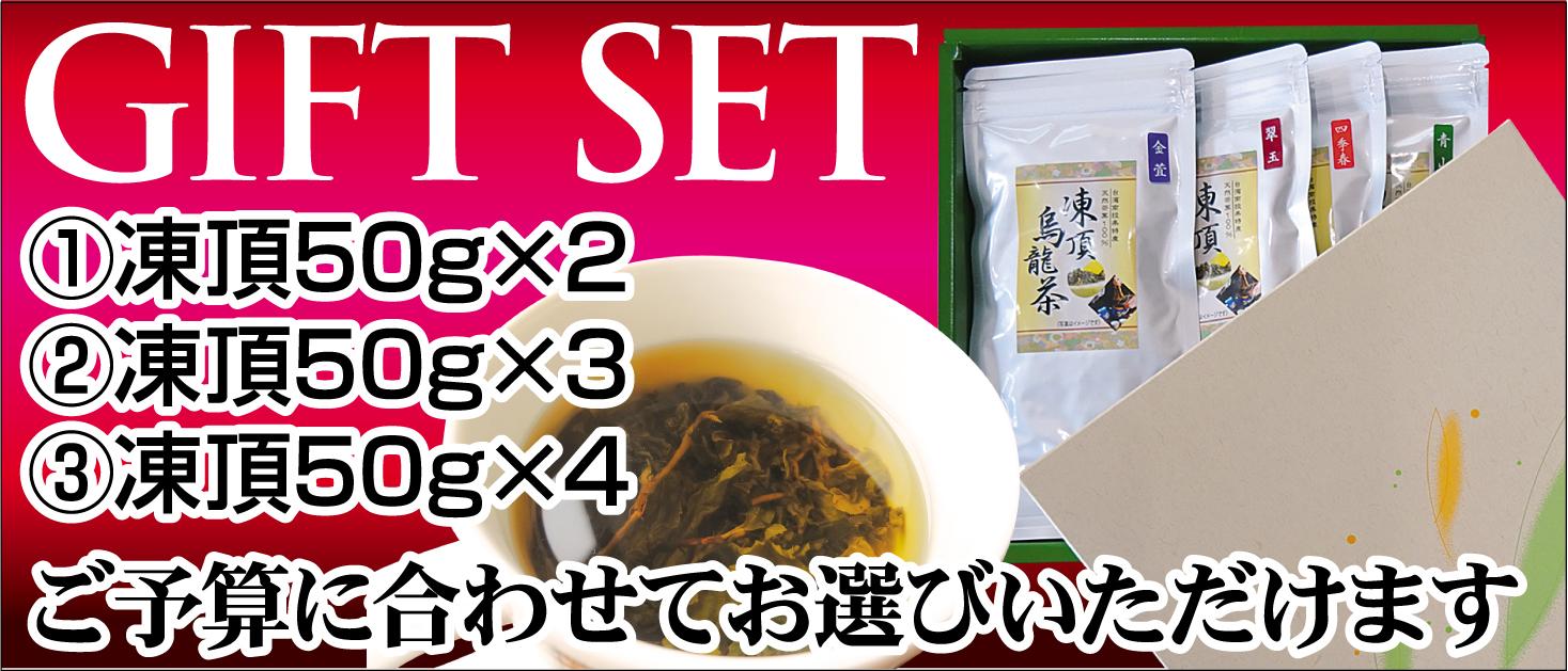 ギフトセットC 凍頂烏龍茶50g×4パック