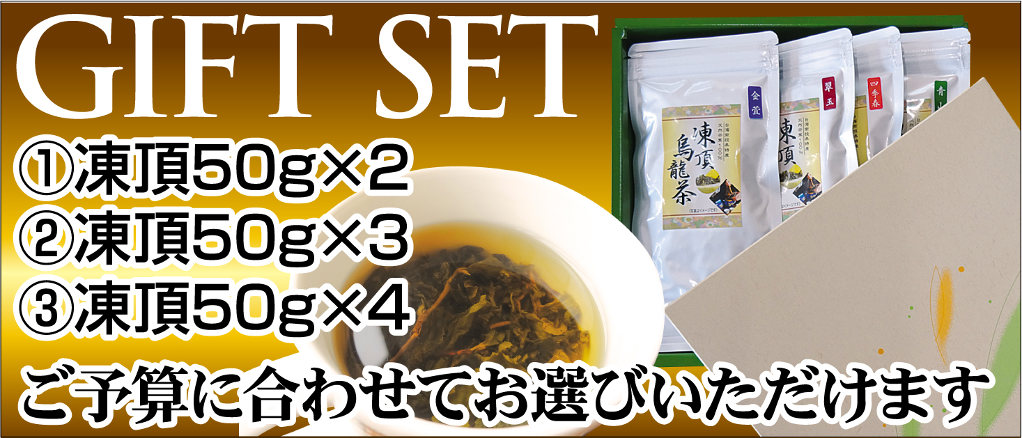 ギフトセットB 凍頂烏龍茶50g×3パック