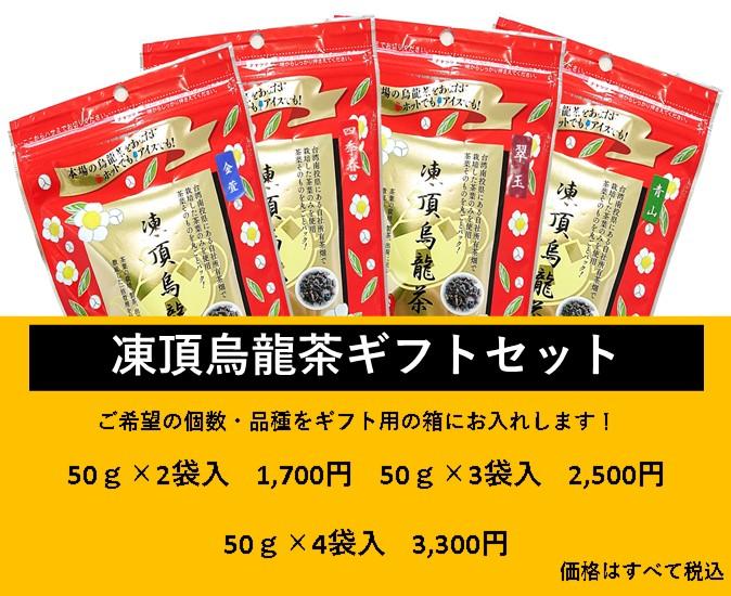 ギフトセットA 凍頂烏龍茶50g×2パック