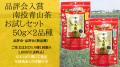 【初回限定・お一人様一回限り・ネコポス全国送料無料!】品評会入賞茶お試しセット50g×2