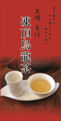 青山凍頂烏龍茶 300g