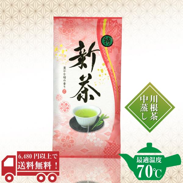 〇特新茶100g / No101