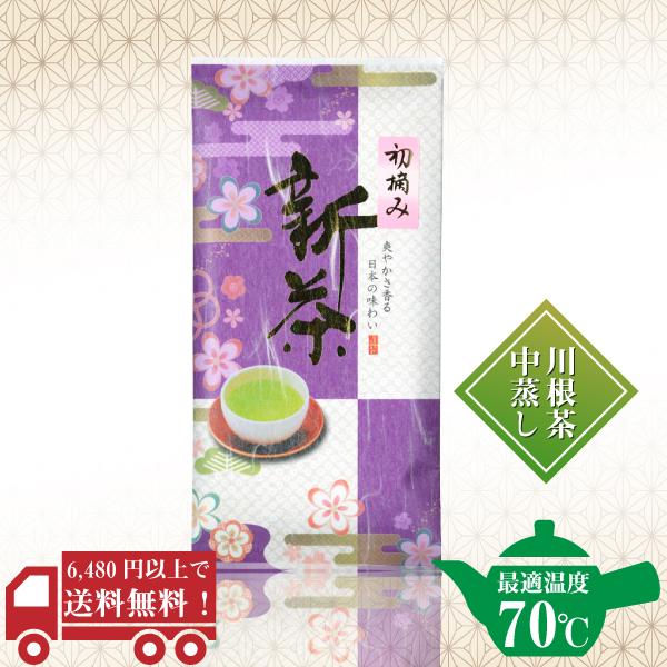 初摘新茶100g / No103