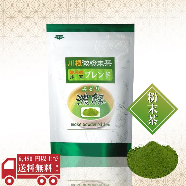 粉末緑茶 濃緑(みどり)50g / No104