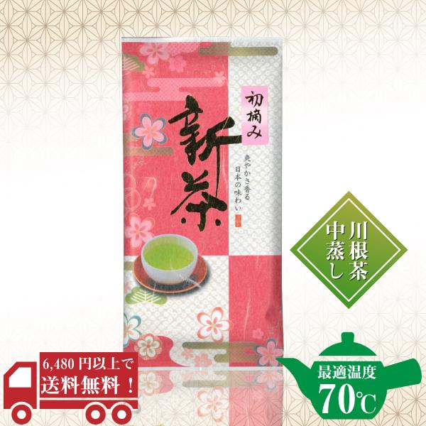 初摘新茶50g / No106