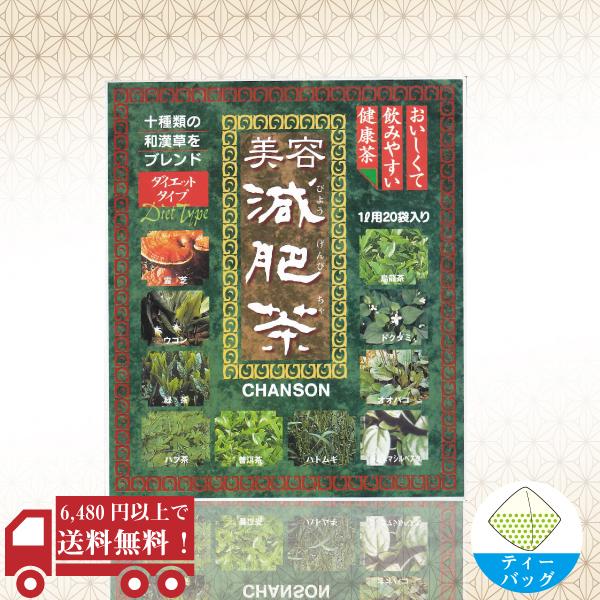 美容  減肥茶6g×20袋 / No107
