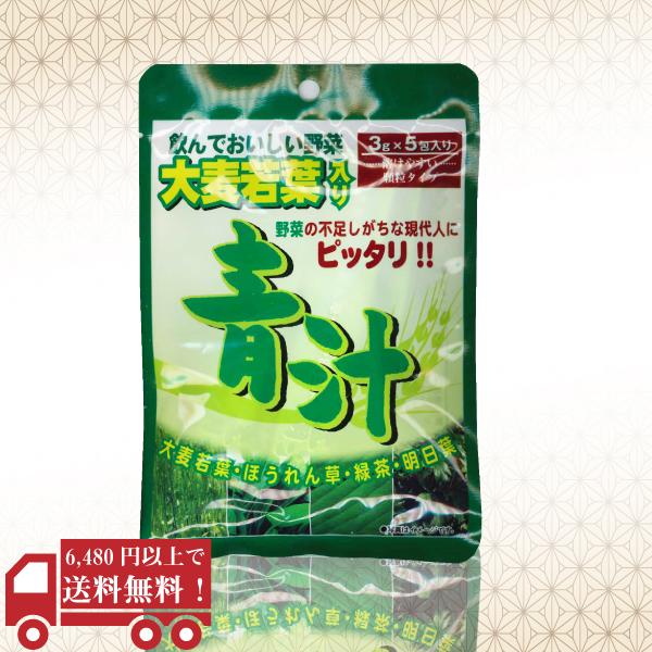 シャンソンの青汁 大麦若葉入り3g×5包 / No108