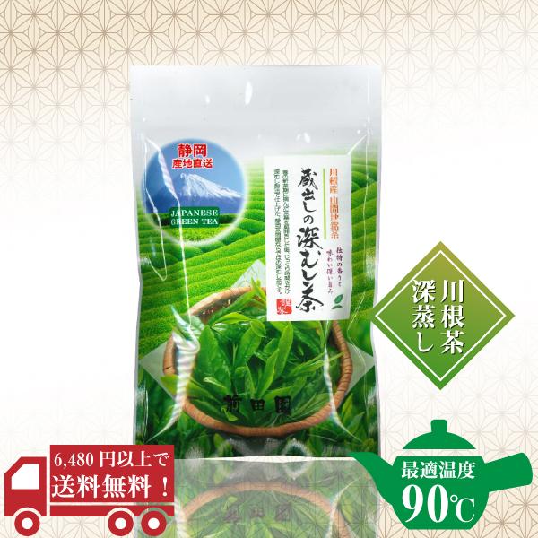 蔵出しの深むし茶200g / No11