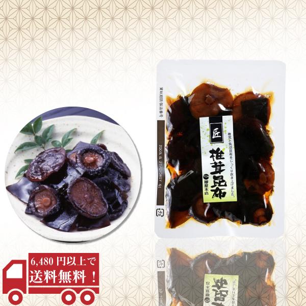 匠 椎茸昆布佃煮120g / No119