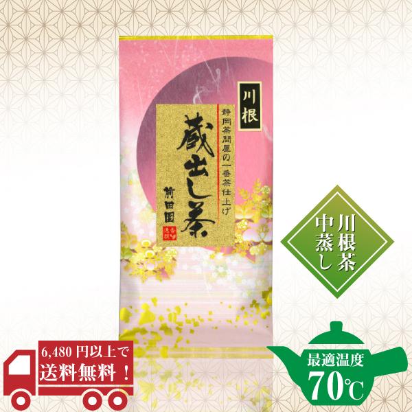 蔵出し茶100g / No12
