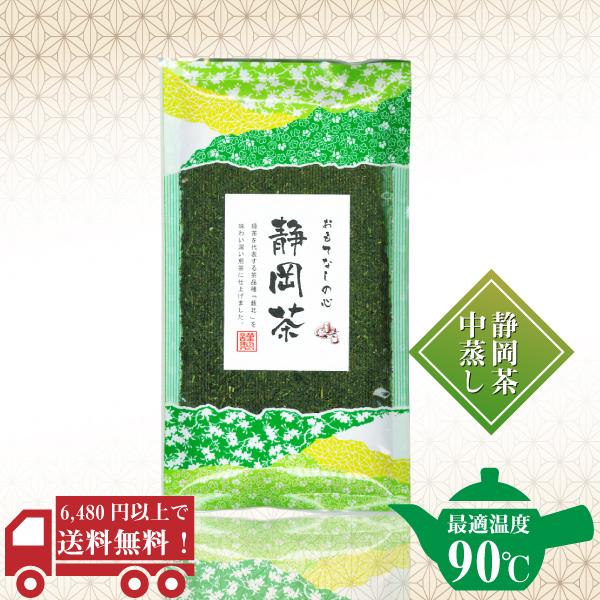 静岡茶130g / No123