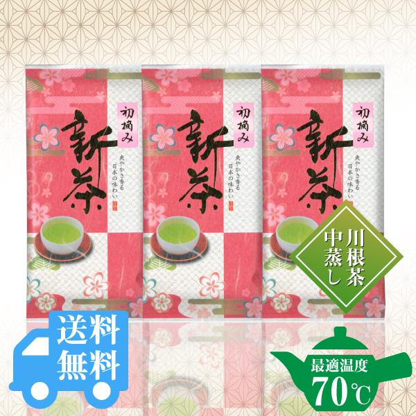 送料無料   初摘新茶50g×3袋セット / No127