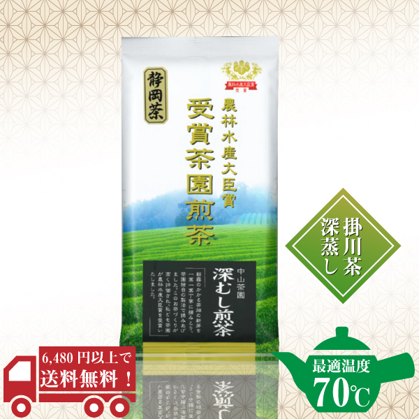 受賞茶園煎茶100g / No13