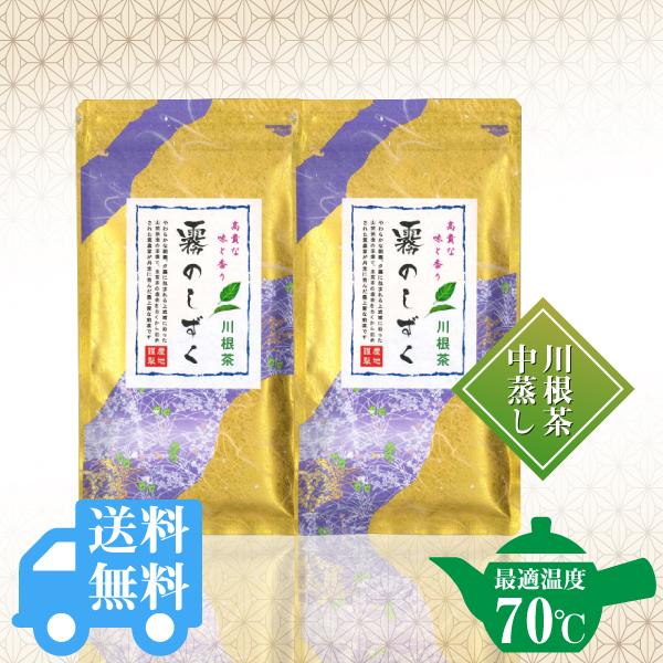 送料無料  露のしずく 100g×2袋セット / No135