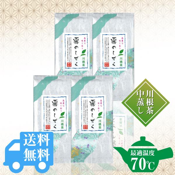 送料無料  露のしずく 50g×4袋 / No136