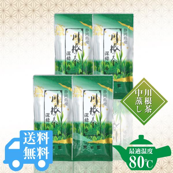 送料無料  深緑の香100g×4袋セット / No139