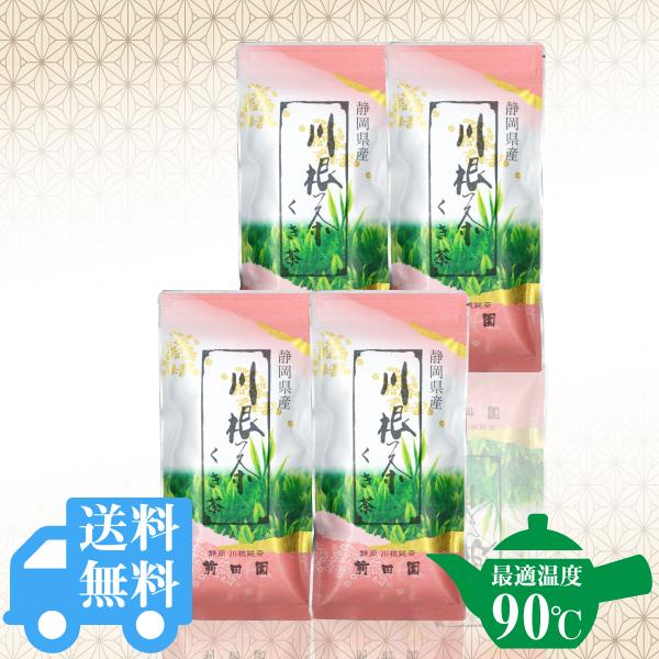 送料無料  くき茶100g×4袋セット / No141