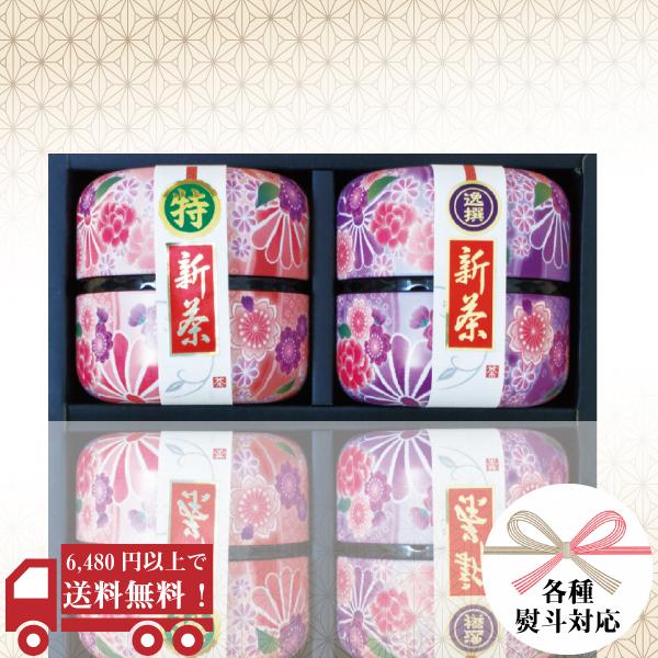逸撰新茶50g缶 〇特新茶55g缶 ギフトセット / No145