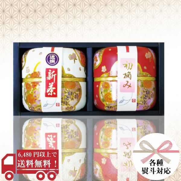 初摘新茶55g缶 逸撰新茶60g缶 ギフトセット / No146