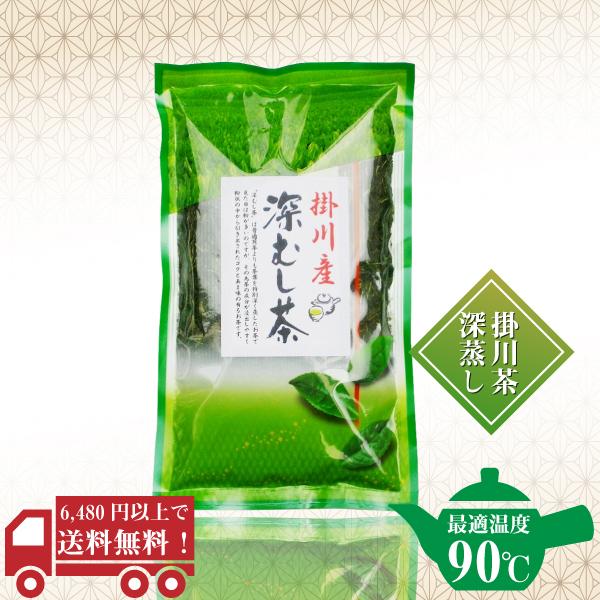 掛川産 深むし茶250g / No15
