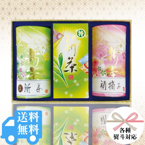 送料無料  初摘新茶 〇特新茶 逸撰新茶 各165g缶 ギフトセット / No150