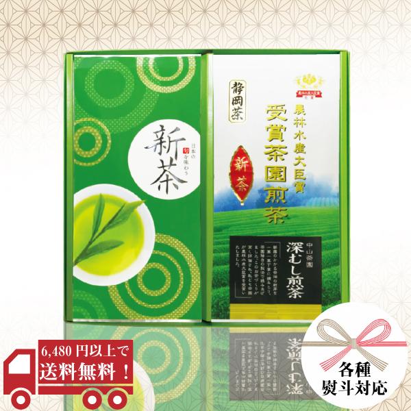 受賞茶園煎茶 新茶100g平袋 ギフトセット / No152