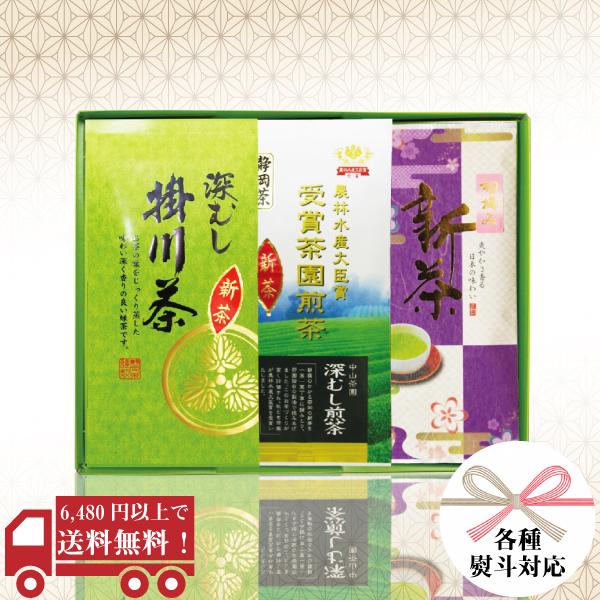 初摘み新茶 受賞茶園煎茶 掛川深むし茶100g平袋 ギフトセット / No156