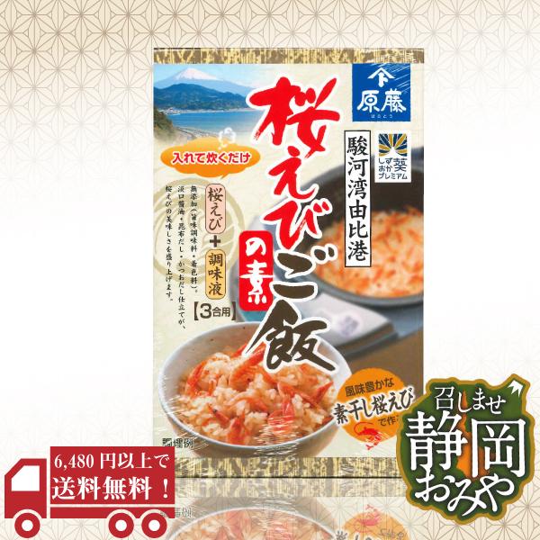 召しませ静岡おみや  桜えびご飯の素 / 3合炊込み用 / No159