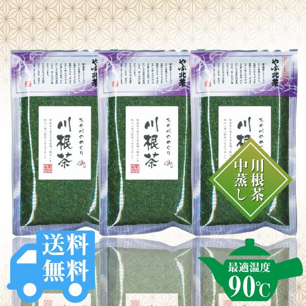 送料無料  川根茶200g×3袋セット / No178