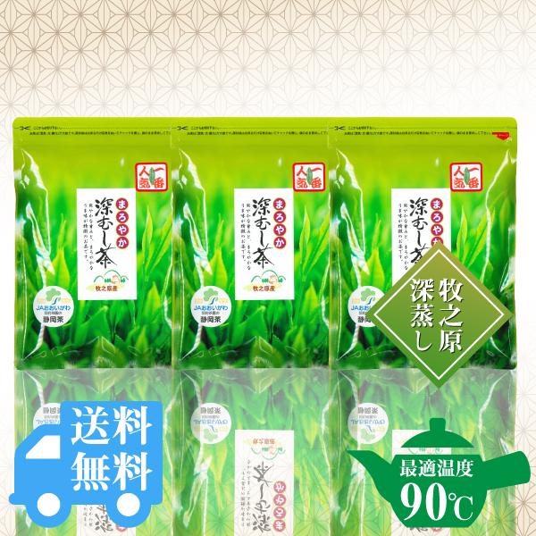 送料無料  牧之原産 まろやか深むし茶200g×3袋セット / No179